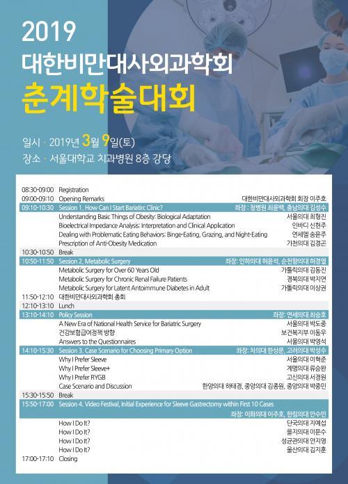 대한비만대사외과학회 제21회 2019 춘계학술대회